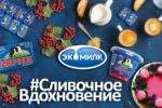 kejs-ekomilk-kak-post-view-konversii-vliyayut-na-effektivnost-medijnoj-reklamy